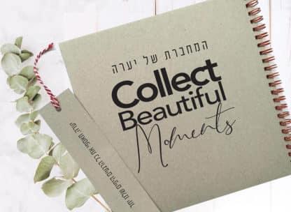 מחברת עם שם ומשפט Collect Beautiful Moments