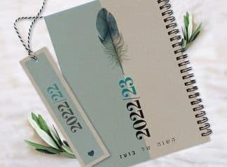 יומן שבועי בעיצוב אישי, עם משפט השראה: Make it Happen