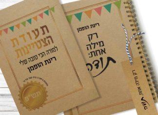 מחברת מתנה לסוף שנה למורים, בתוספת ״תעודת הצטיינות״