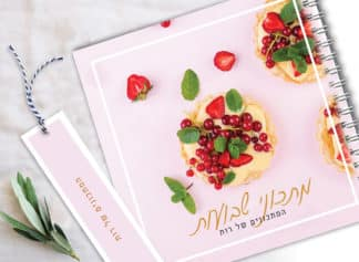 מחברת מתכוני חג שבועות בעיצוב פירות בתוספת סימניה תואמת