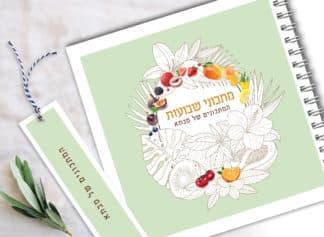 מחברת מתכונים אישיים לחג שבועות בעיצוב חגיגי בתוספת סימניה תואמת