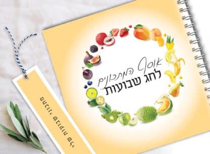 מחברת אוסף מתכונים אישית לחג שבועות, בעיצוב פירות העונה בתוספת סימניה תואמת