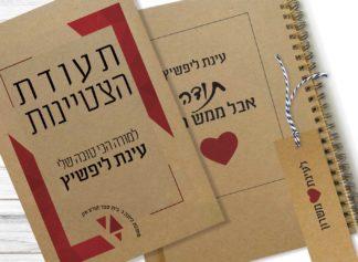 מחברת מתנה למורה אהובה בסוף שנה, בתוספת ״תעודת הצטיינות״