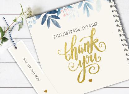 מחברת מתנה והכרת תודה