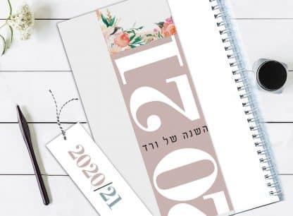 יומן שבועי ממותג עם שם בתוספת לוח שנה (לוח עד) תואם