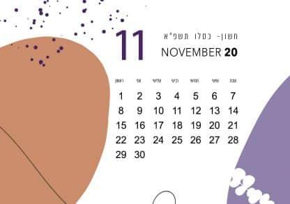 לוח שנה מעוצב אישי בתוספת הקדשה וציון תאריכים מיוחדים - דגם ממפיס