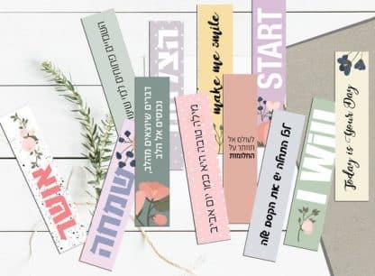 כרטיסי ברכה - סימניות השראה אישיות
