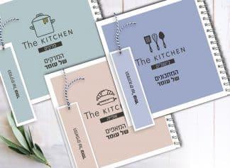 קולקציית מחברות מתכונים, סט הכולל: מחברת אפייה, בישול, מרקים או קוקטיילים