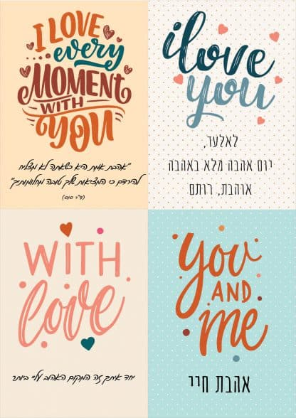 כרטיסי ברכה צבעוניים ליום האהבה Valentine